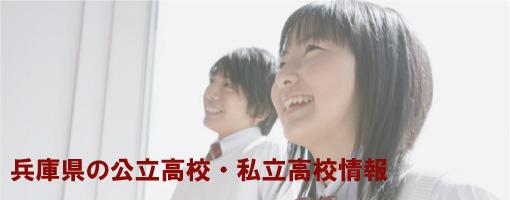 兵庫県の公立高校、私立高校を偏差値、ランクごとにわけて紹介する受験生の為のお役立ちサイト。